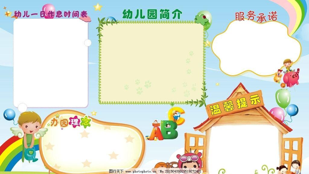 幼儿园板报图片