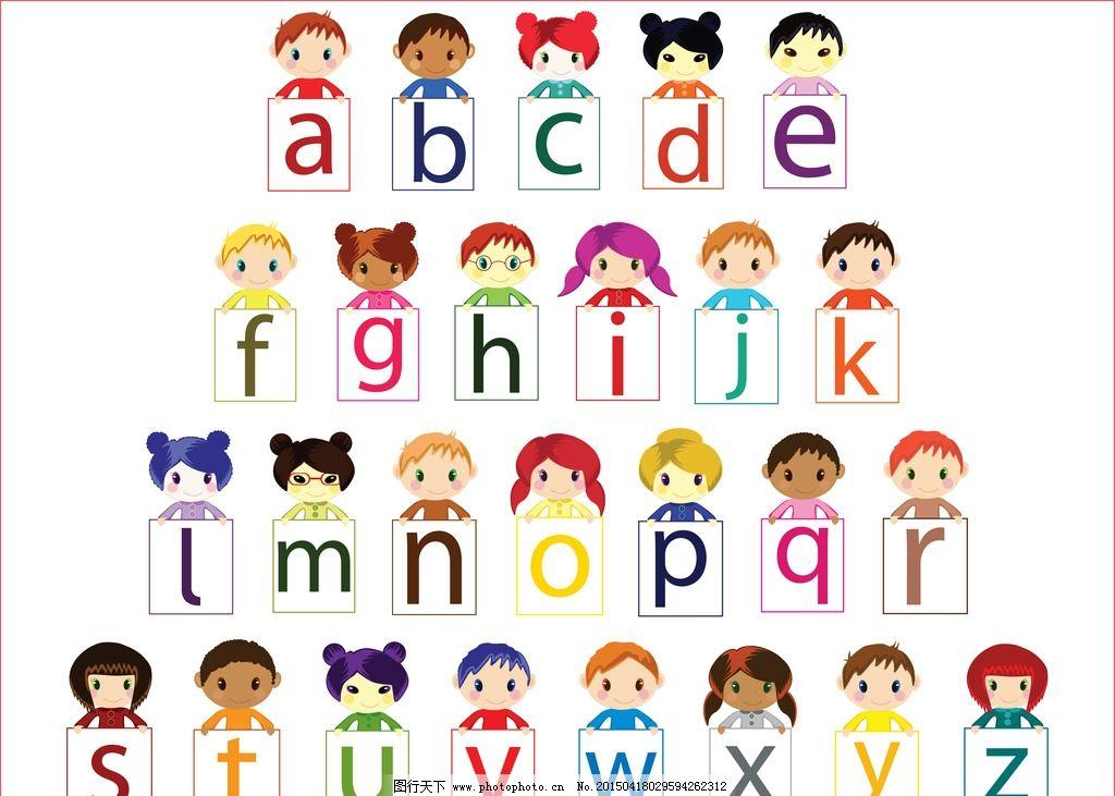 卡通字母 字母表 字母设计 英文字母 儿童 人物 英语字母表 拼音图片