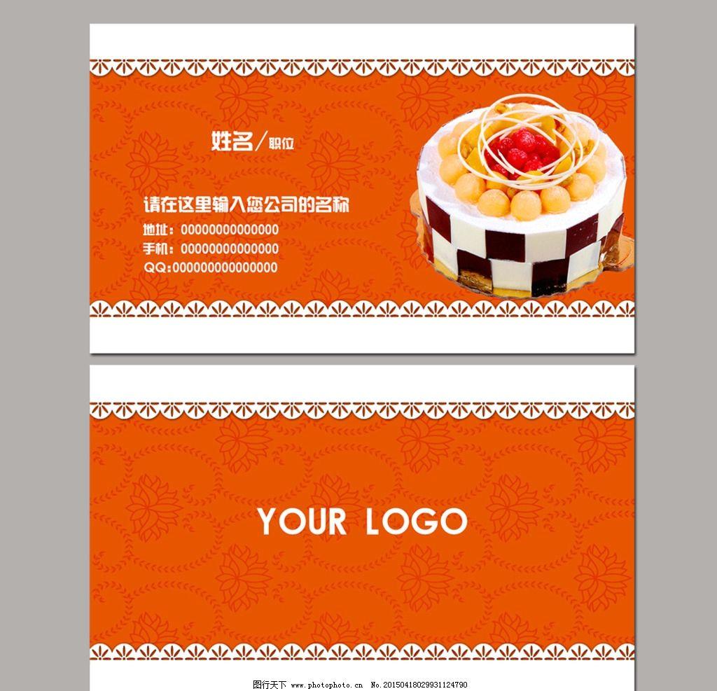 蛋糕 糕点 蛋糕名片 蛋糕卡片 蛋糕房 名片 卡片 设计 广告设计 名片