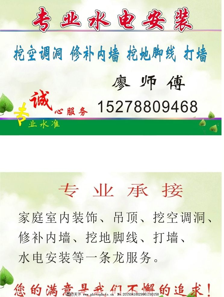 水电 安装 装修 名片 专业 设计 广告设计 名片卡片 cdr