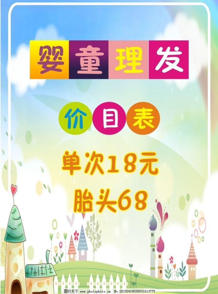 香港3861海报 理发 理发海报 婴童理发 广告设计 海报设计
