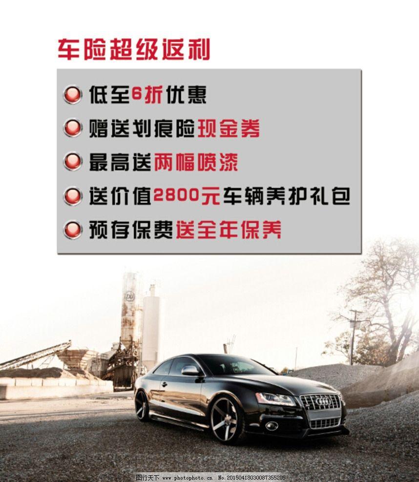 奥迪汽车 汽车画册 汽车宣传 活动宣传单 活动海报 设计 广告设计