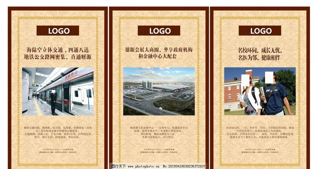 房地产业态优势展板矢量图片