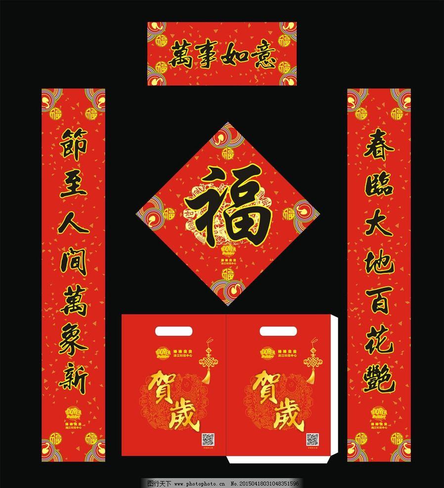 七字春节对联带横批_春节对联赏析-