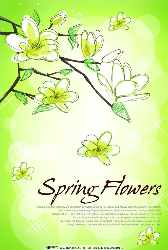春天花朵背景图片