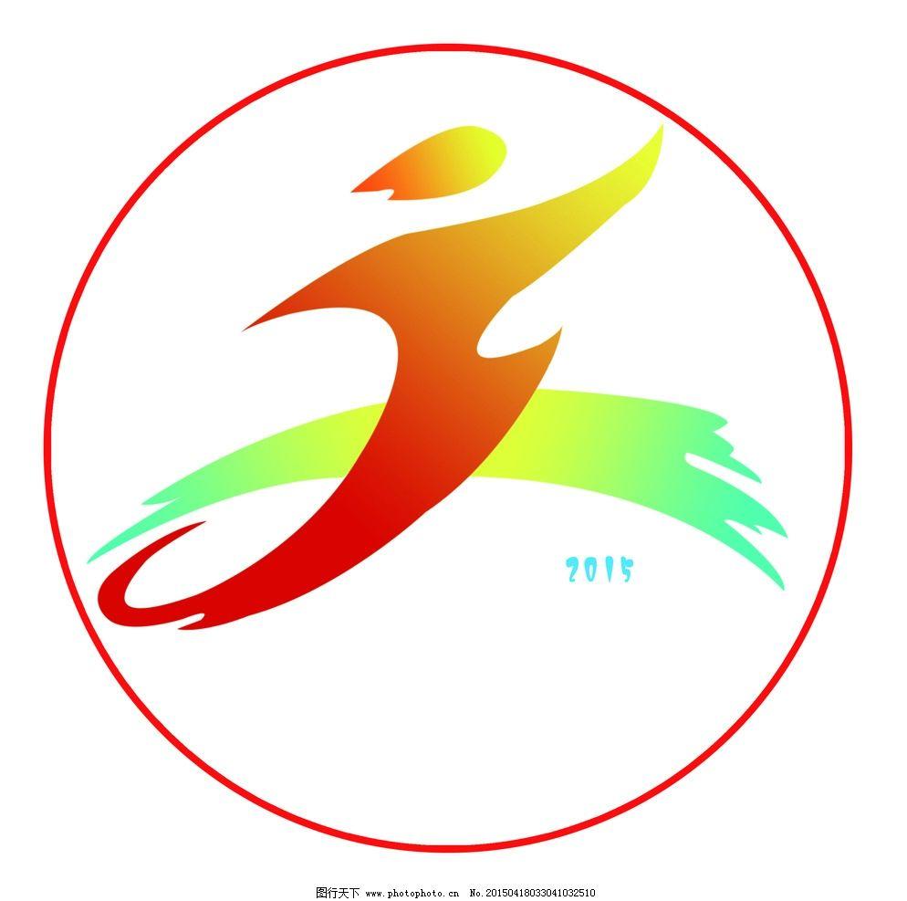 体育 运动会      标志 学校 设计 psd分层素材 psd分层素材 72dpi