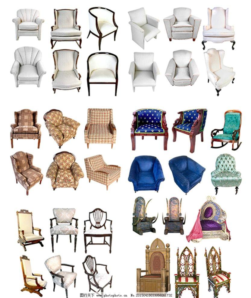 椅子素材 实木椅 靠背椅 木椅 欧式椅子 欧式宫廷椅 布艺椅子 复古椅子 旧椅子 白色沙发 巫师椅 王座椅 摇摇椅 PSD分层素材 设计 PSD分层素材 其他 300DPI PSD