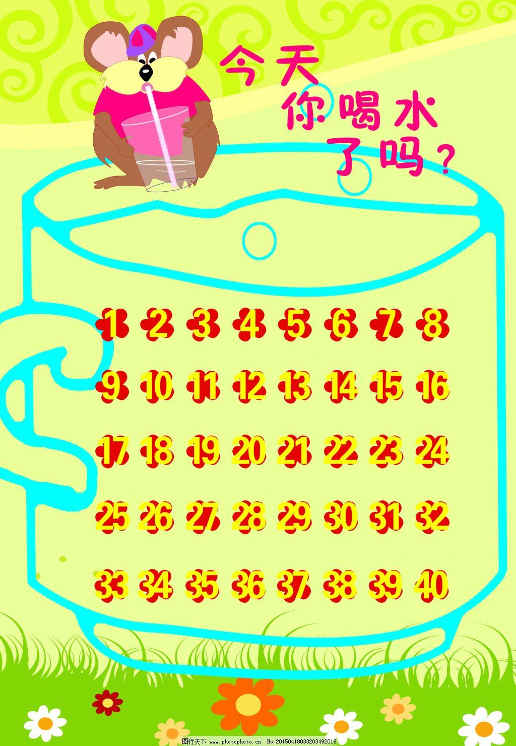 杯子      喝水 卡通 绿地 小熊 幼儿园 杯子 幼儿园      喝水 绿地