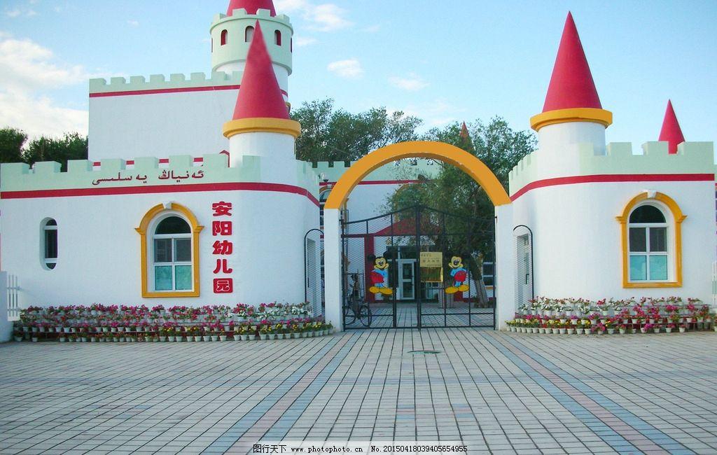 幼儿园 门头 全景 城堡 红房子 摄影 建筑园林 建筑摄影 300dpi jpg