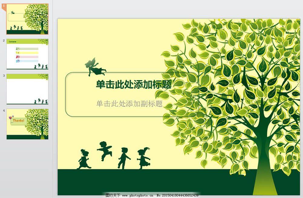 ppt大树流程图-绿色护眼 童年 桌面