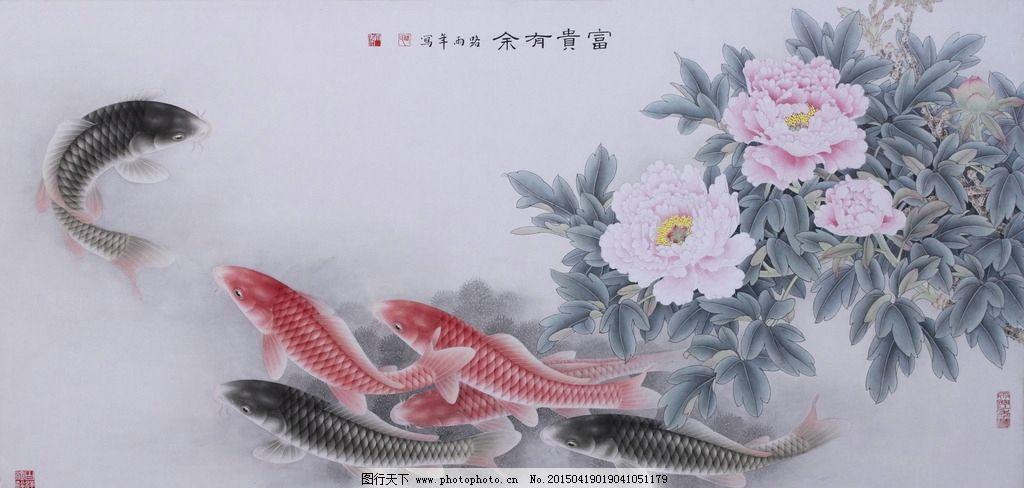 荷花 鱼 鲤鱼 锦鲤 金鱼 荷花鱼 国画 美术 艺术 画家 路雨年工笔画