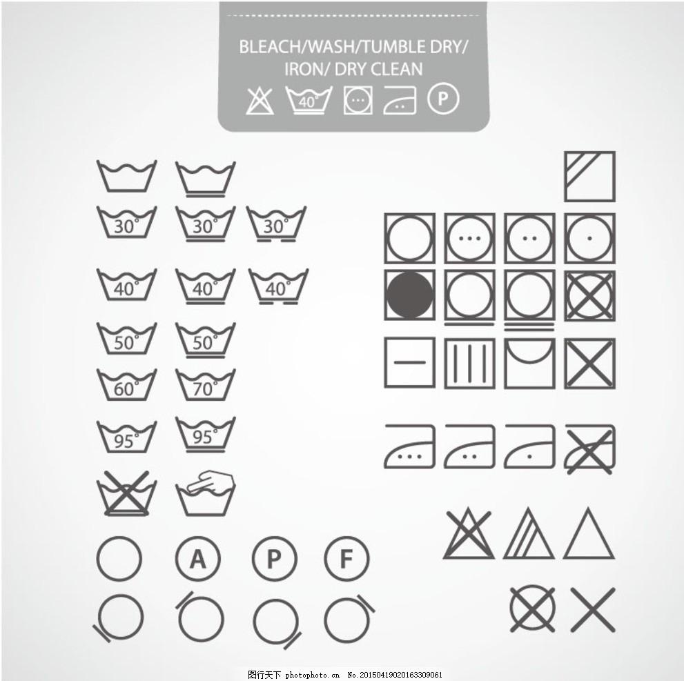 简洁洗涤图标矢量素材