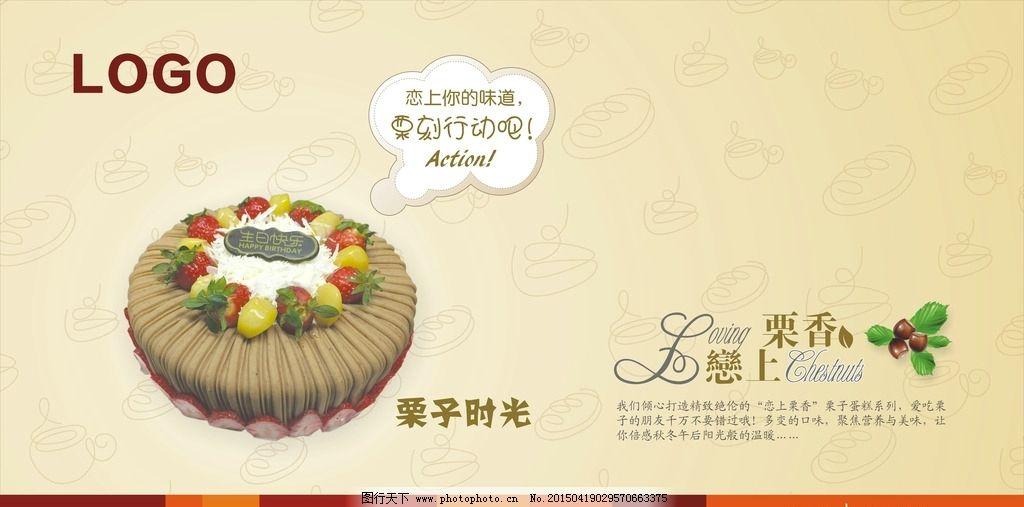 栗子蛋糕海报 墙纸 栗子时光 恋上栗香 广告设计