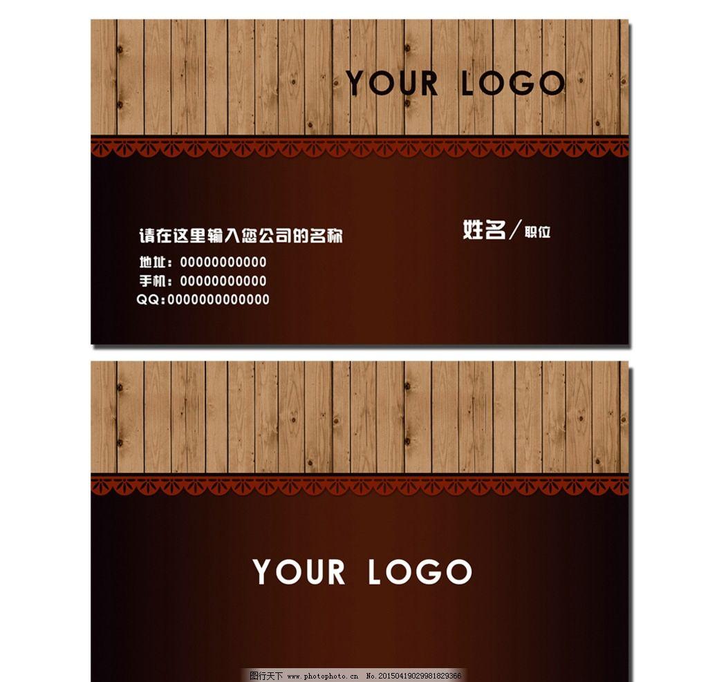 木地板名片 木地板卡 木地板宣传 木地板彩页 标签 设计 广告设计