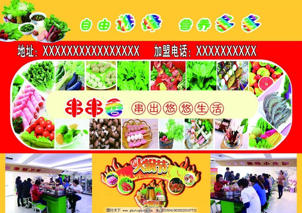 火锅 小火锅 宣传单 海报 串串香 我的作品 设计 广告设计 dm宣传单