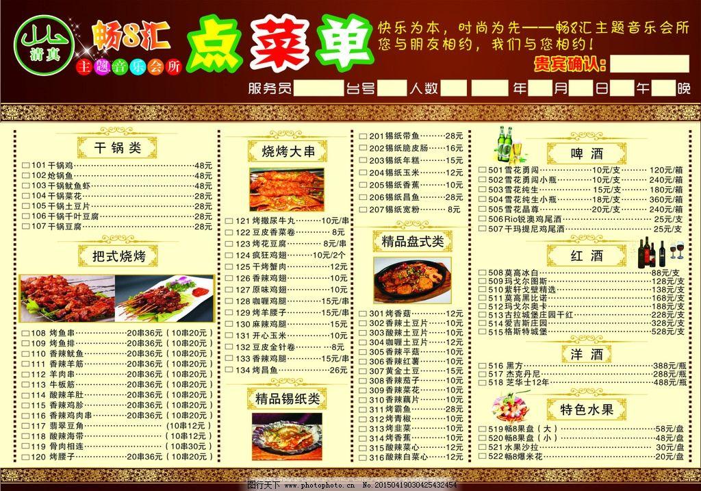 饭店菜单 火吧菜单 菜单设计 菜单 酒店菜单 原创共享 设计 广告设计