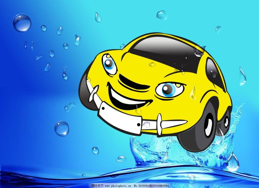 卡通汽车 洗车卡 水滴 蓝色背景 蓝色水背景 设计 psd分层素材 psd