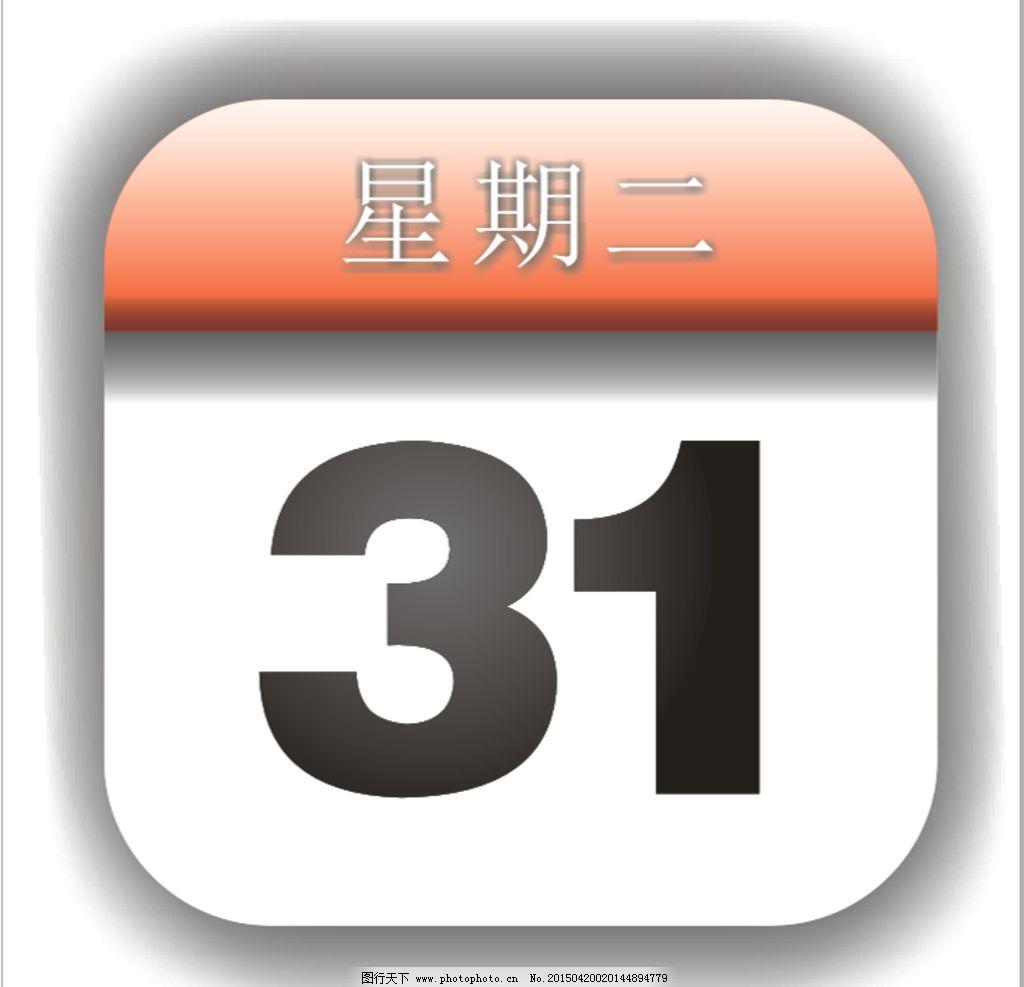 日历app图标图片