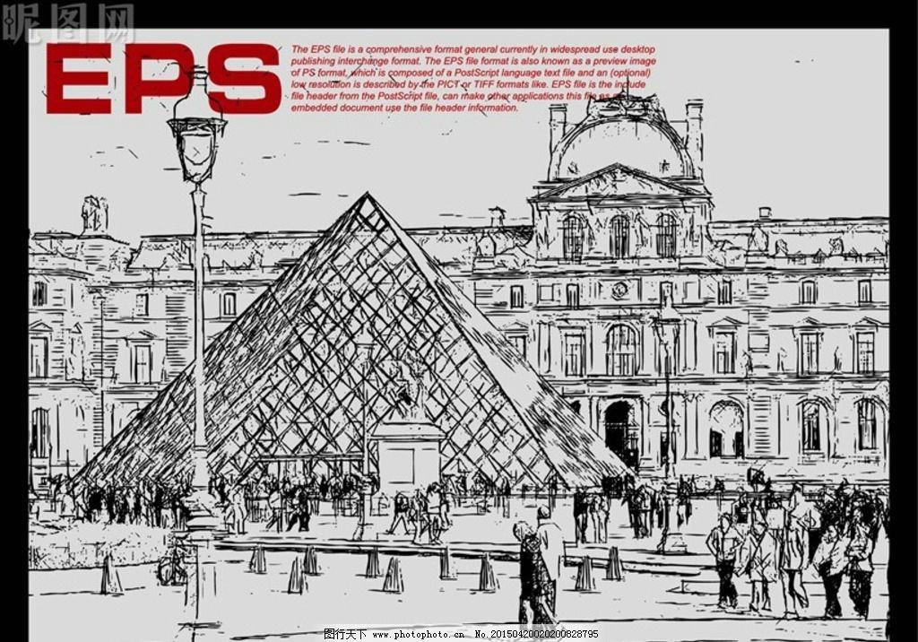 法国卢浮宫矢量剪影图片