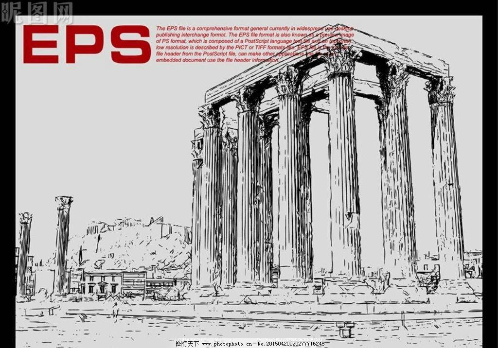 希腊古建筑矢量剪影图片