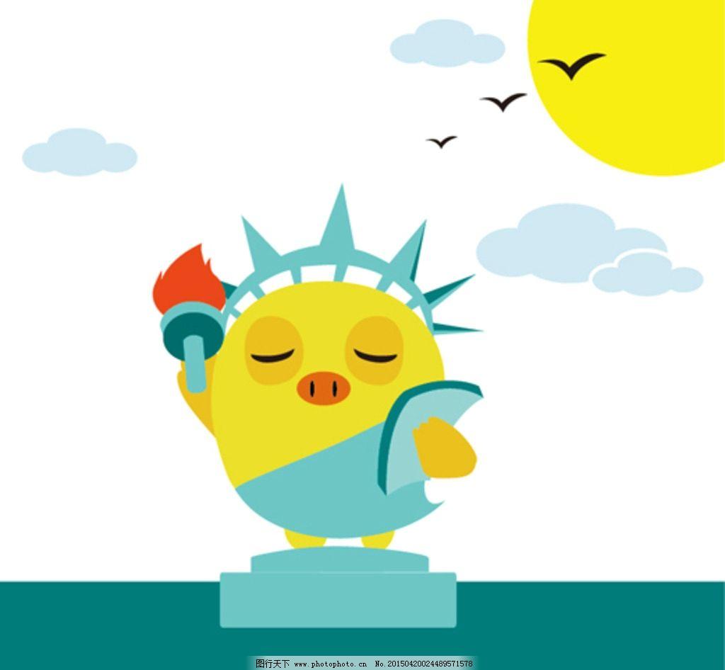 儿童画 自由女神 原创 矢量 可爱 卡通 动物 鸡 原创卡通素材