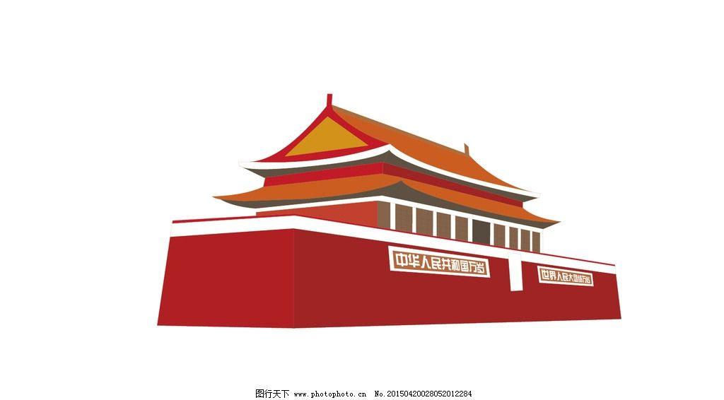 天安门 北京 建筑