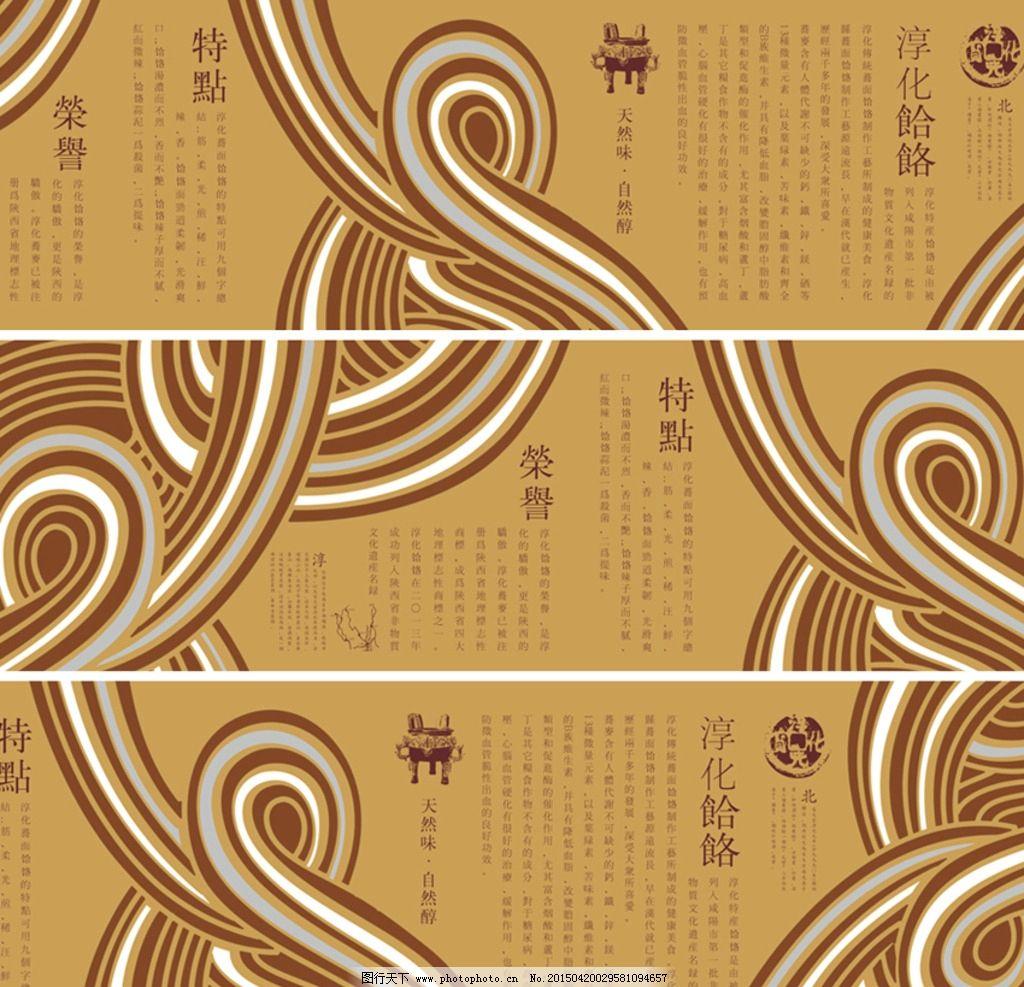 淳华饸饹 线条 传统线条图案 日式风格 餐饮 招贴 墙面画 海报 曲线
