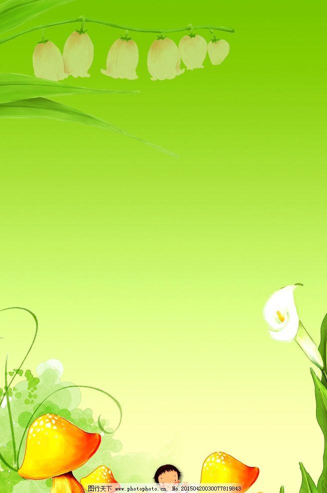 绿色背景卡通图片
