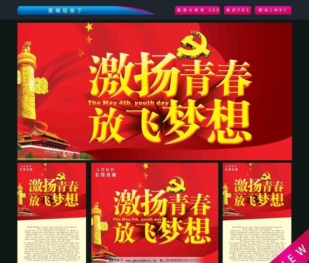 中国梦 幕布