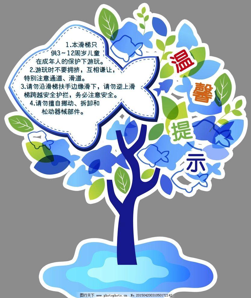温馨提示卡通树图片