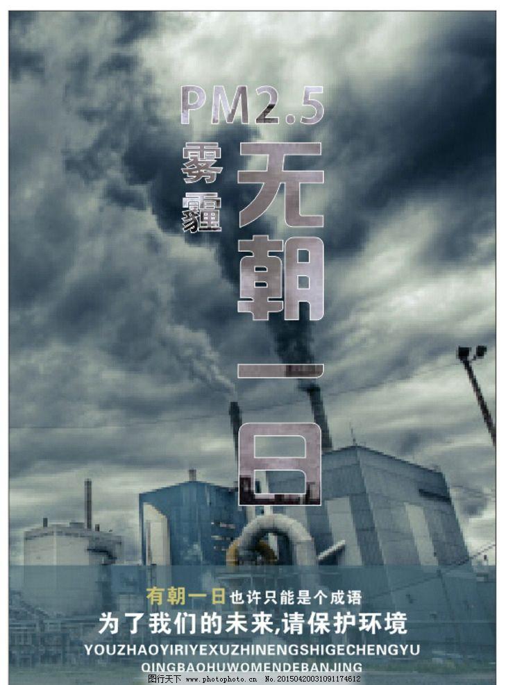雾霾 雾霾海报 雾霾素材 雾霾设计 海报设计 设计 广告设计 150dpi
