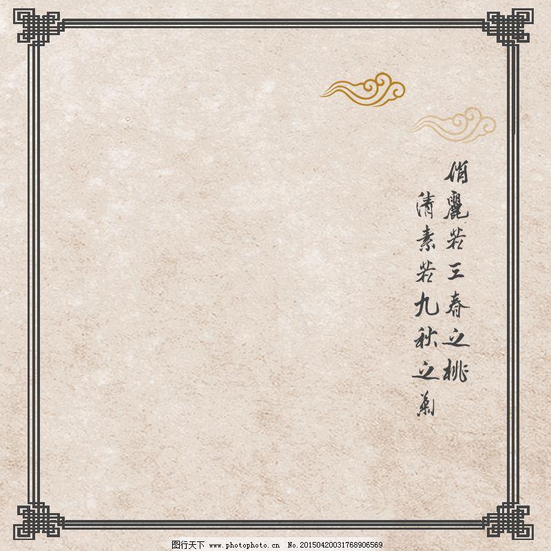 古典 素雅 中国风 主图 素雅 主图 中国风 古典 淘宝素材 淘宝直通车图片