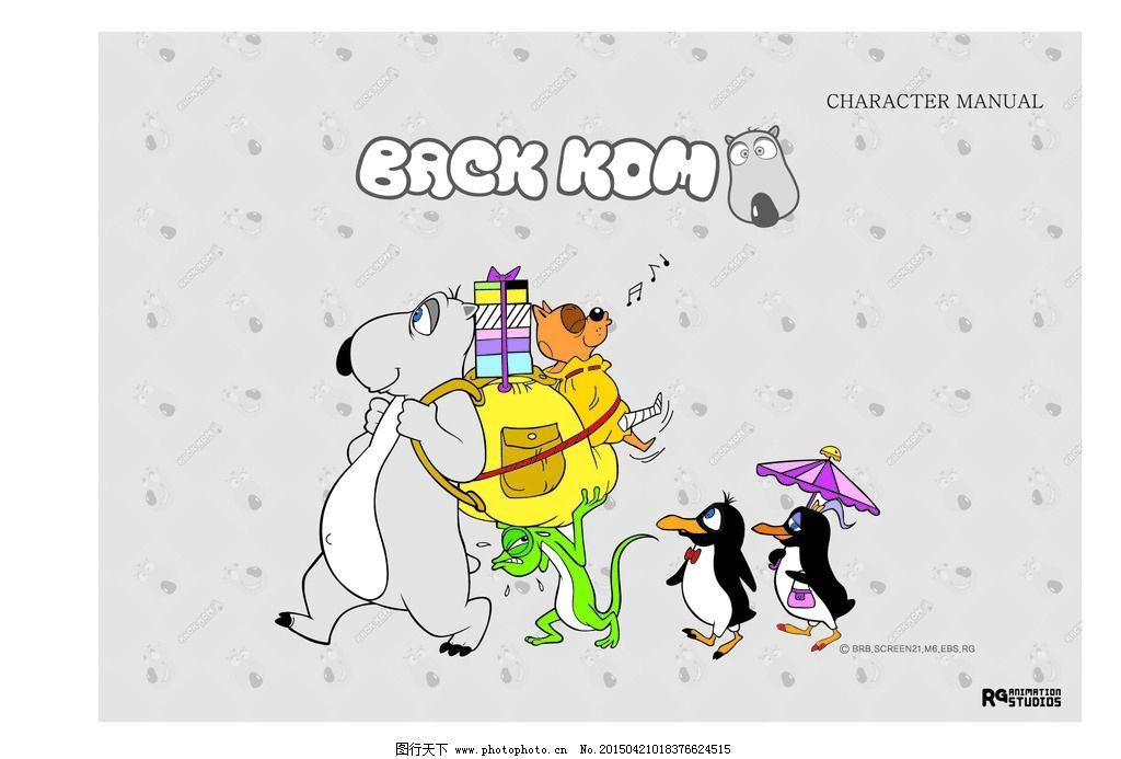 倒霉熊矢量素材 韩国贝肯熊卡通图片