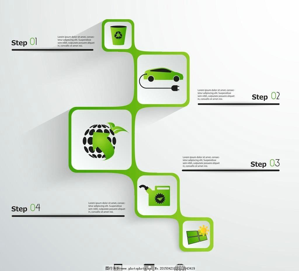 绿色框架结构