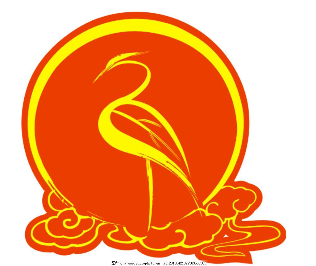仙鹤 中国风 矢量仙鹤 仙鹤图标 仙鹤logo 艺术素材 设计 广告设计