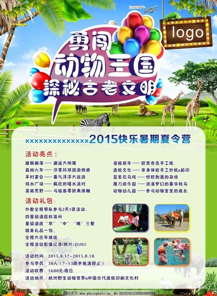 动物园活动海报图片