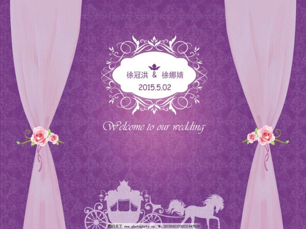 婚庆 背景 素材 马车 城堡 欧式 设计 广告设计 展板模板 40dpi psd