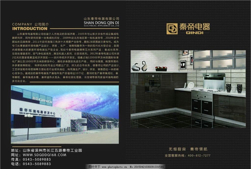 集成灶 折页      家电 厨具 活动 设计 广告设计 dm宣传单 300dpi
