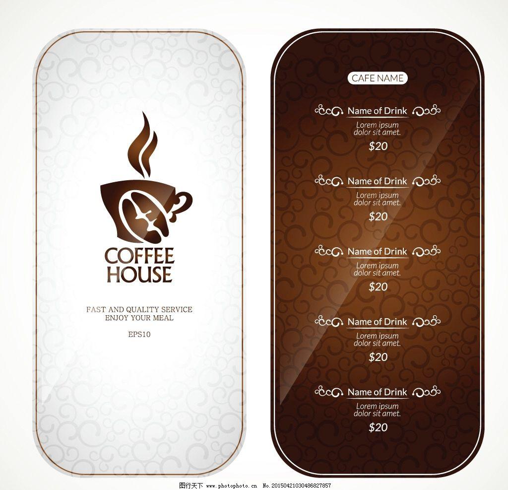 菜单 菜谱 餐饮 咖啡 手绘 menu 西餐厅 饭店菜单 广告设计 矢量 eps