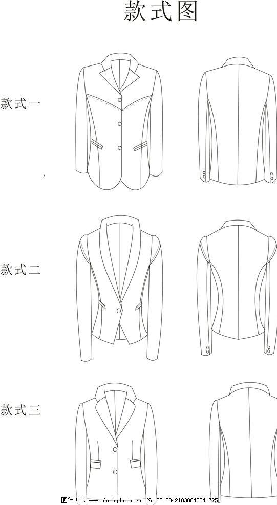 服装款式图 结构图 款式变化 女西装 服装结构图图片