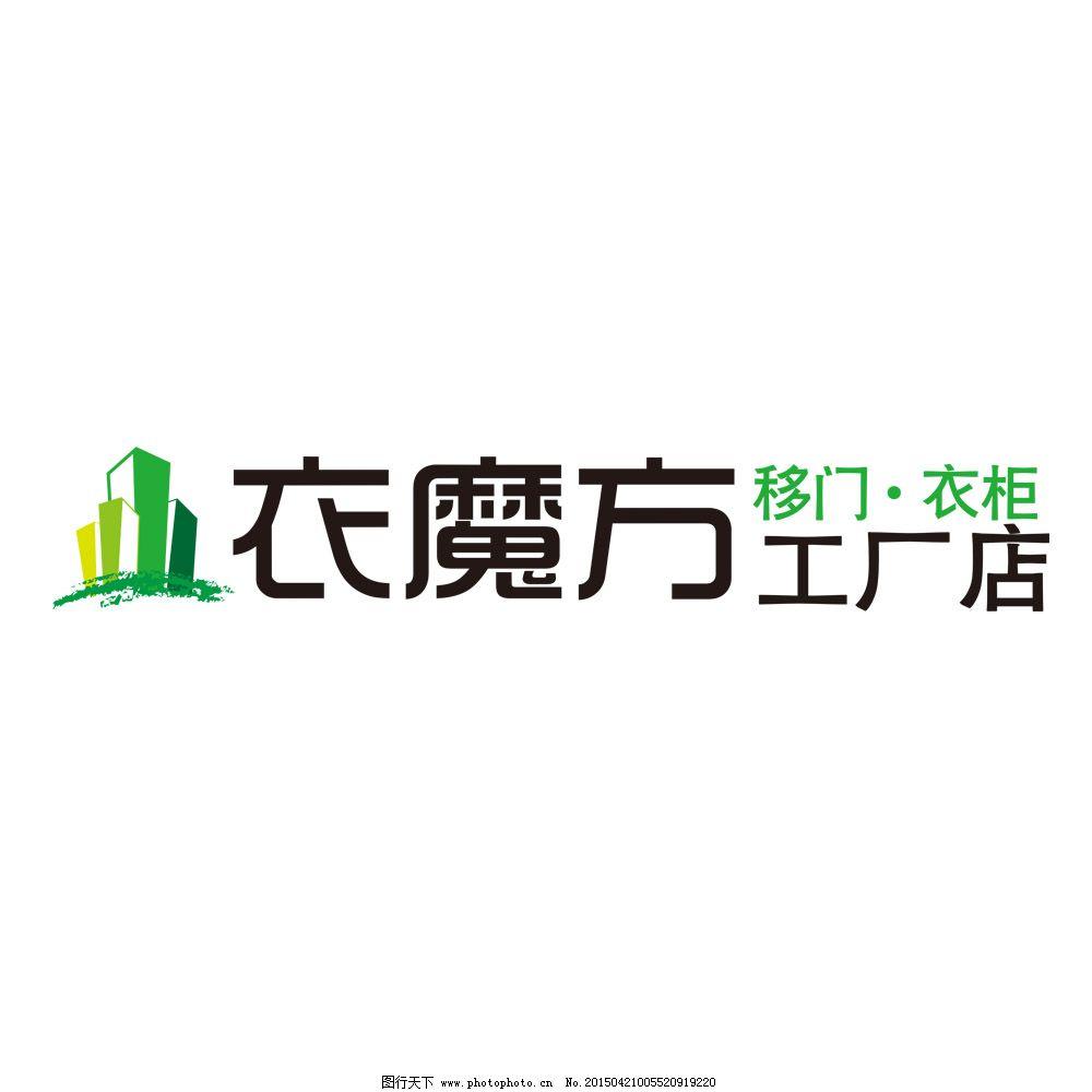 衣魔方定制家具logo