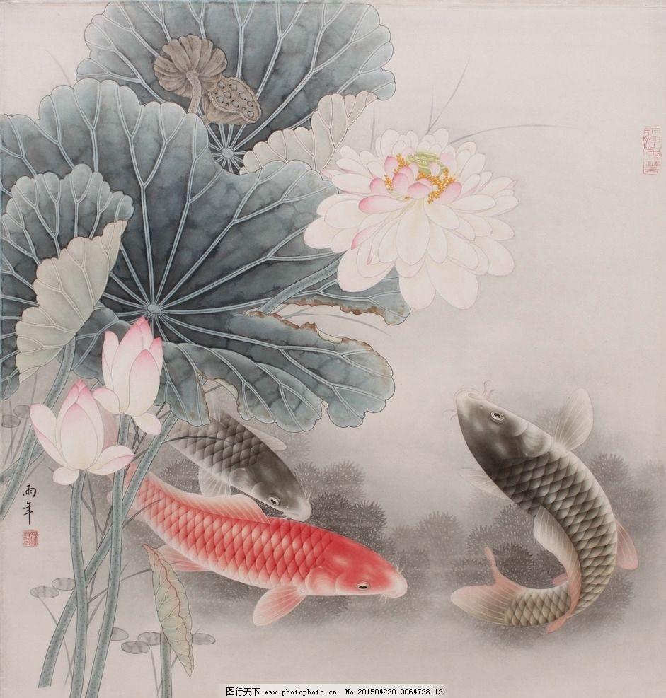 路雨年工笔画 工笔画 路雨年 绘画 荷花 荷花鱼 鱼 鲤鱼 锦鲤 美术