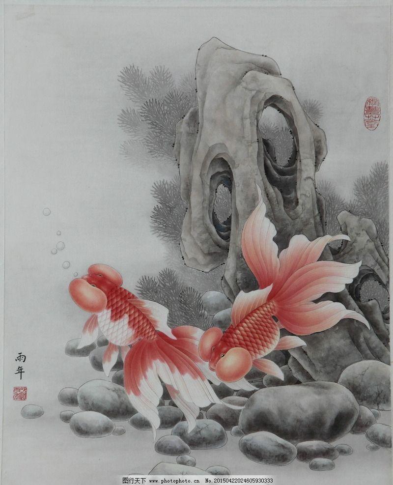 路雨年 湖石 工笔画 工笔鱼 红鱼 绘画 荷花 荷花鱼 鱼 金鱼 鲤鱼