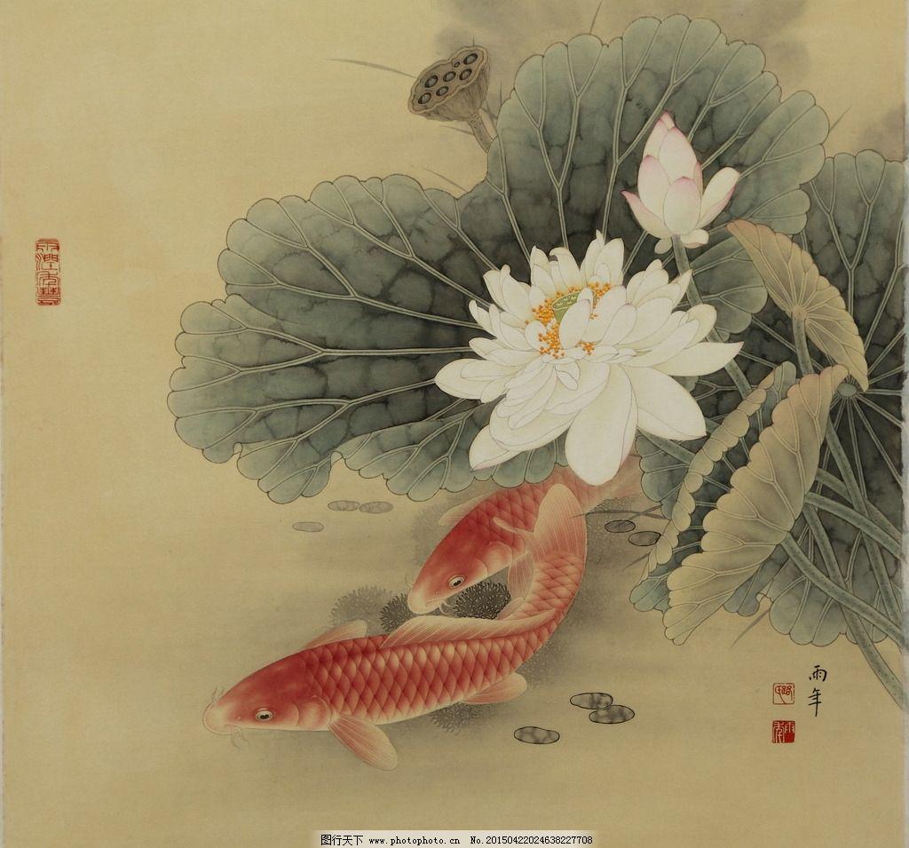 荷花鱼 路雨年工笔画 工笔鱼 红鱼 绘画 鲤鱼 锦鲤 美术 国画
