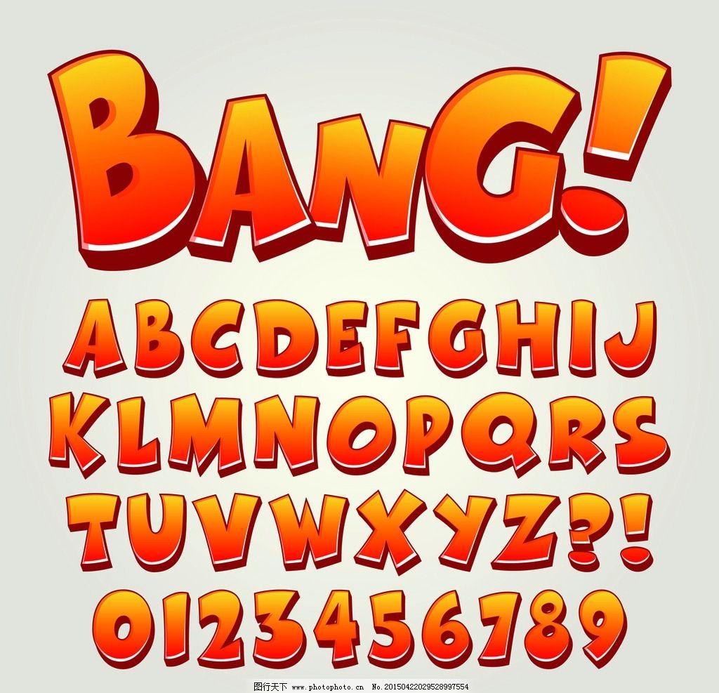 卡通字母 字母设计 英文字母 数字 手绘字母 拼音 创意字母 设计 矢量