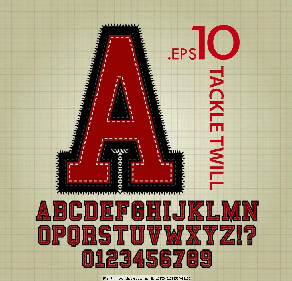 字母设计 英文字母 手绘字母 数字 拼音 创意字母 矢量 广告设计