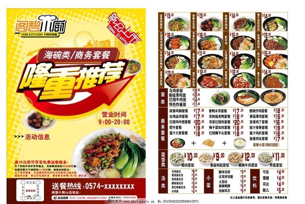 点菜单 快餐 中式 美食 香辣鱼块 红色 盖饭 肥牛饭 dm单 设计 广告