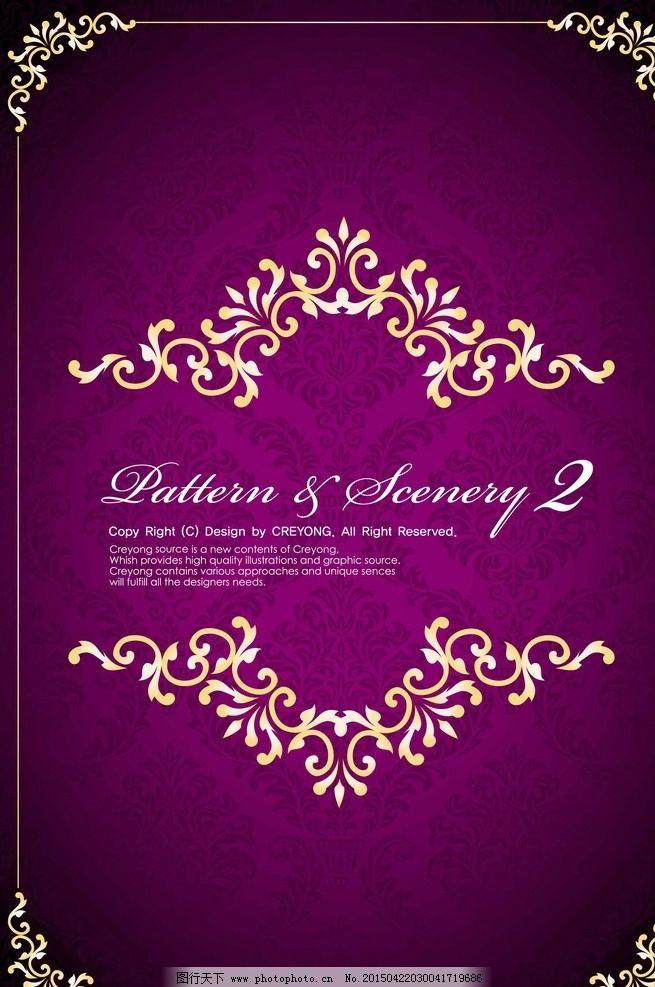 紫色婚礼 背景 金色 欧式