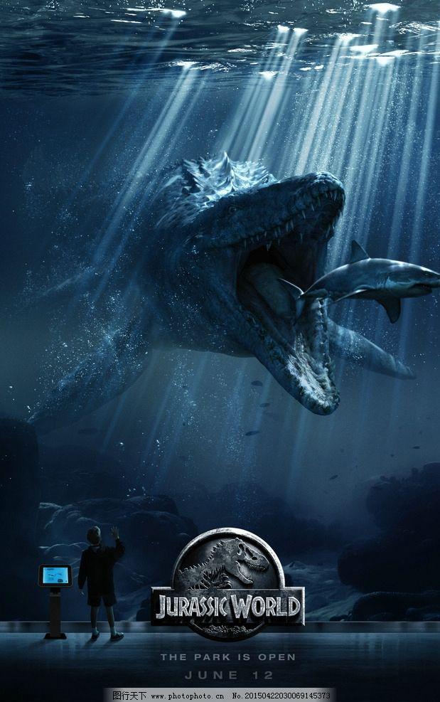 侏罗纪世界 侏罗纪公园 侏罗纪恐龙 电影 科幻 电影海报 海报设计