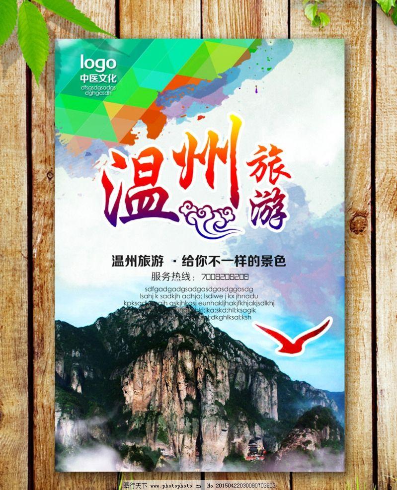 温州地标建筑 温州市宣传单 旅游海报 设计 广告设计 海报设计 250dpi